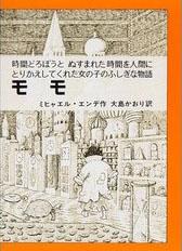 エンデと地域通貨(4)