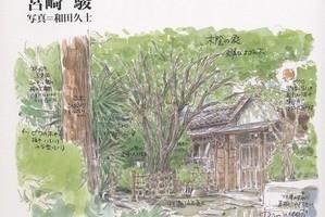 「トトロの住む家」と街づくり