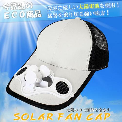 太陽光発電の帽子が涼しい!