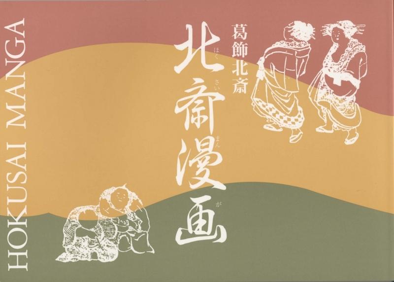 アニメの元祖「葛飾北斎」
