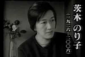 茨木のり子「友人」